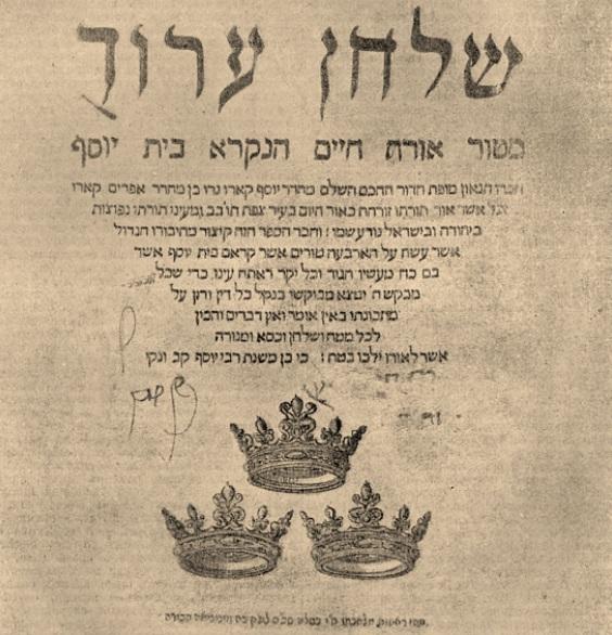 1565 г. Шулхан Арух издан в Венеции