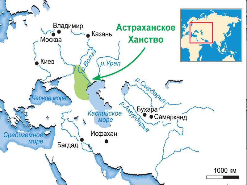 1556 г. Иван IV Грозный присоединил Астраханское ханство к Московскому государству