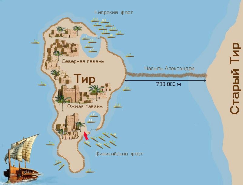 -332 г. до н.э. Александр Македонский взял финикийский Тир после 7-месячной осады
