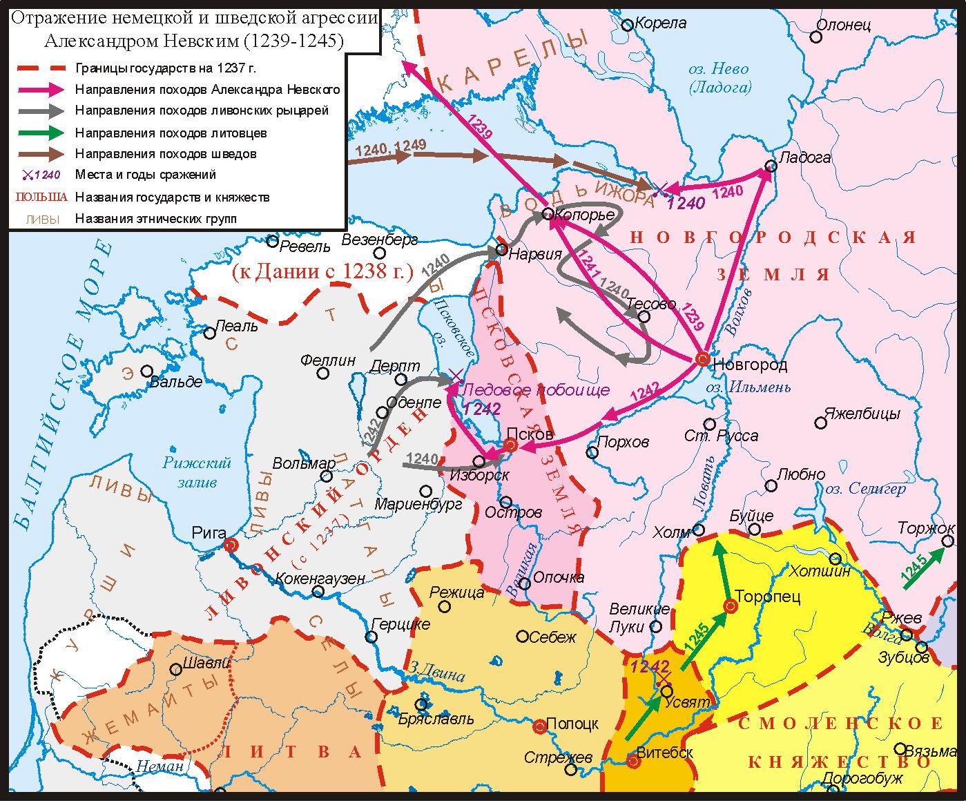 1242 г. Александр Невский разбил рыцарей Ливонского ордена в Ледовом побоище