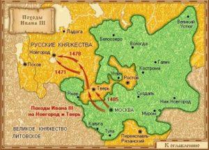 1479 г. Иван III Васильевич предупреждает нападение на Русь умелыми действиями